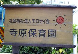 寺原保育園の看板